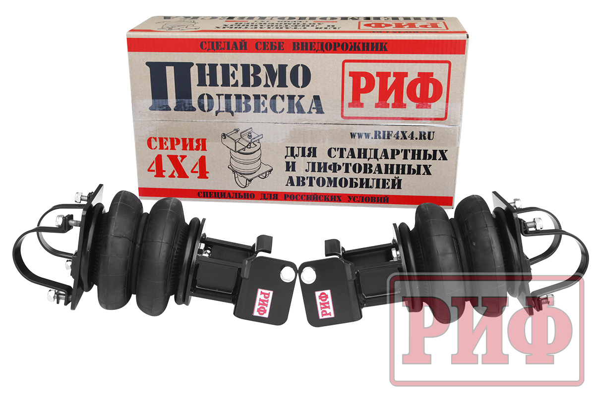 RIF air suspension kit for UAZ Patriot/Pickup/Hunter for rear axle, lifted for 100 mm suspension