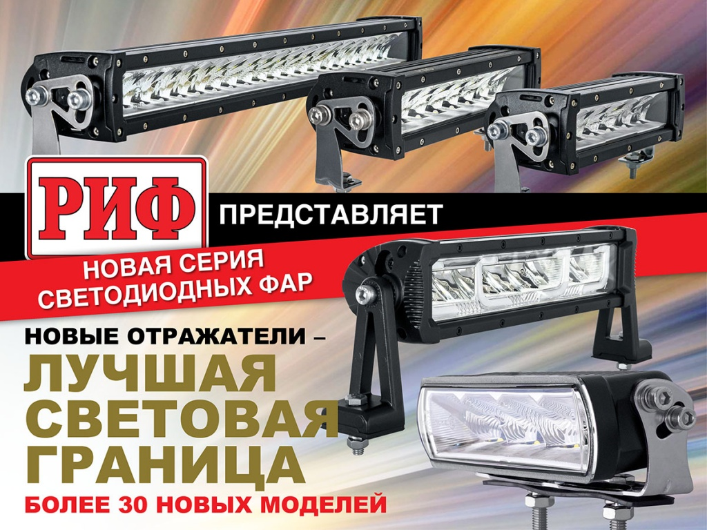 Новые светодиодные фары РИФ